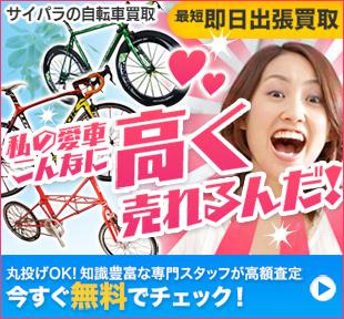 自転車買取専門店サイクルパラダイス